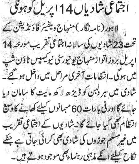 Mustafavi Student Movement Print Media Coverage Daily Jehan-e- Pakistan Page-2