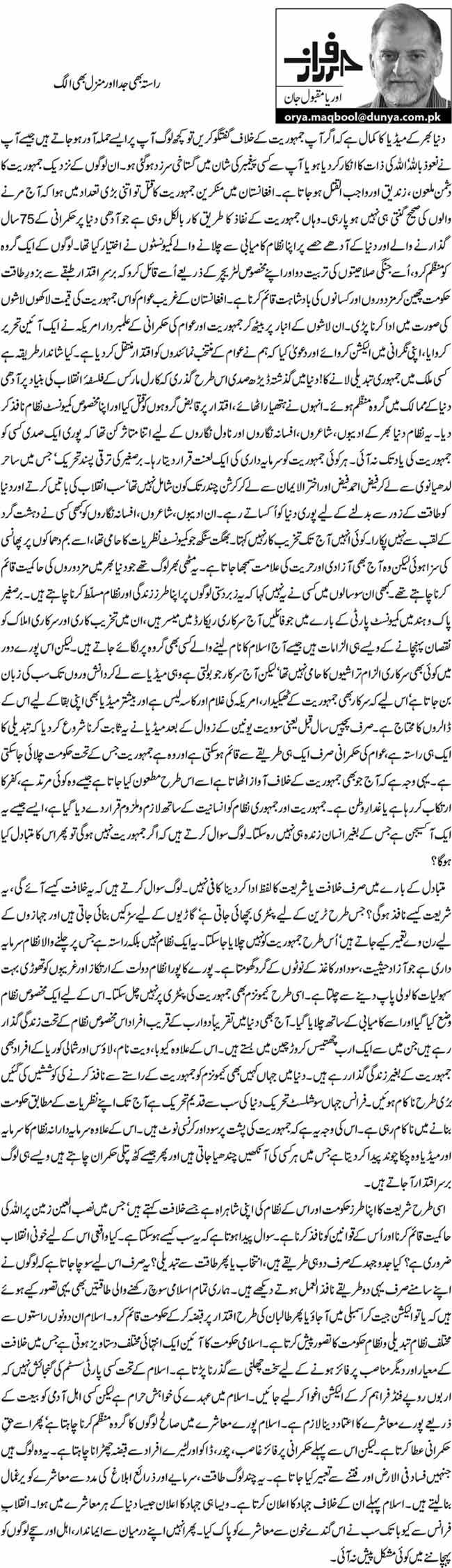 Print Media Coverage Daily Dunya - Orya Maqbool Jan
