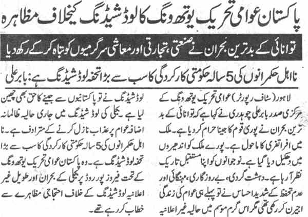 Pakistan Awami Tehreek  Print Media Coverage Daily Al Shraq Page-3