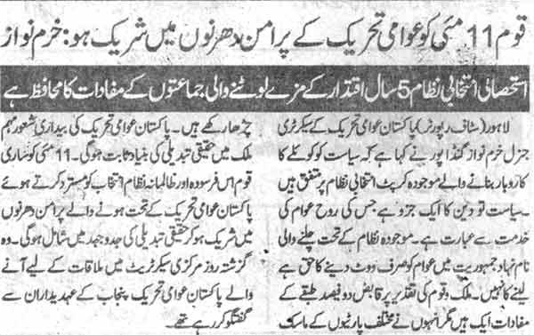 Pakistan Awami Tehreek  Print Media Coverage Al sharaq Page-2