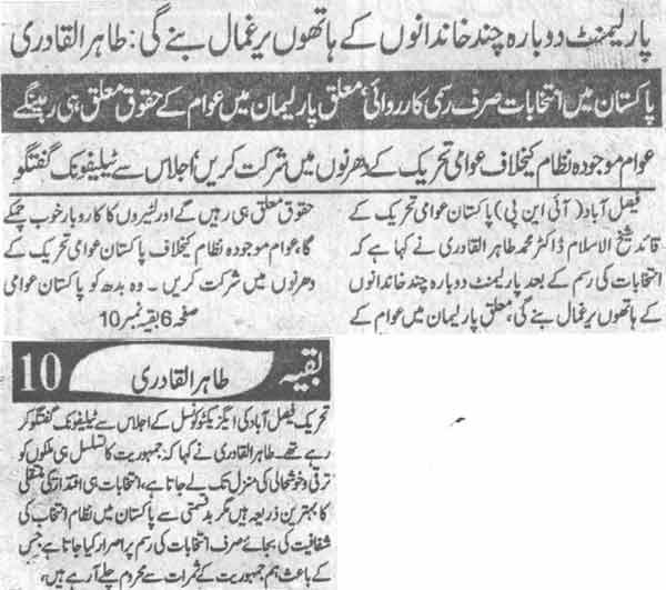 Minhaj-ul-Quran  Print Media CoverageDaily Al Sharaq Page-4
