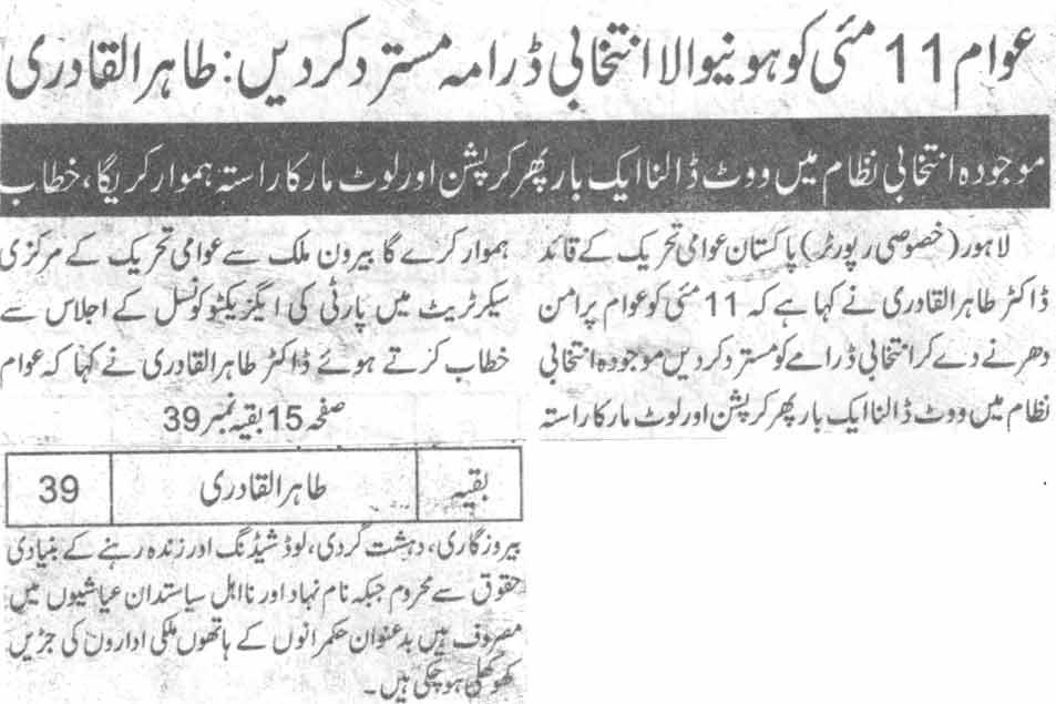 Minhaj-ul-Quran  Print Media CoverageDaily Jang Page-3