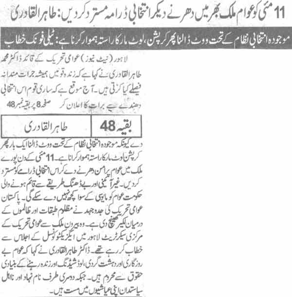 Minhaj-ul-Quran  Print Media CoverageDaily Nwa-i-Waqat Back Page