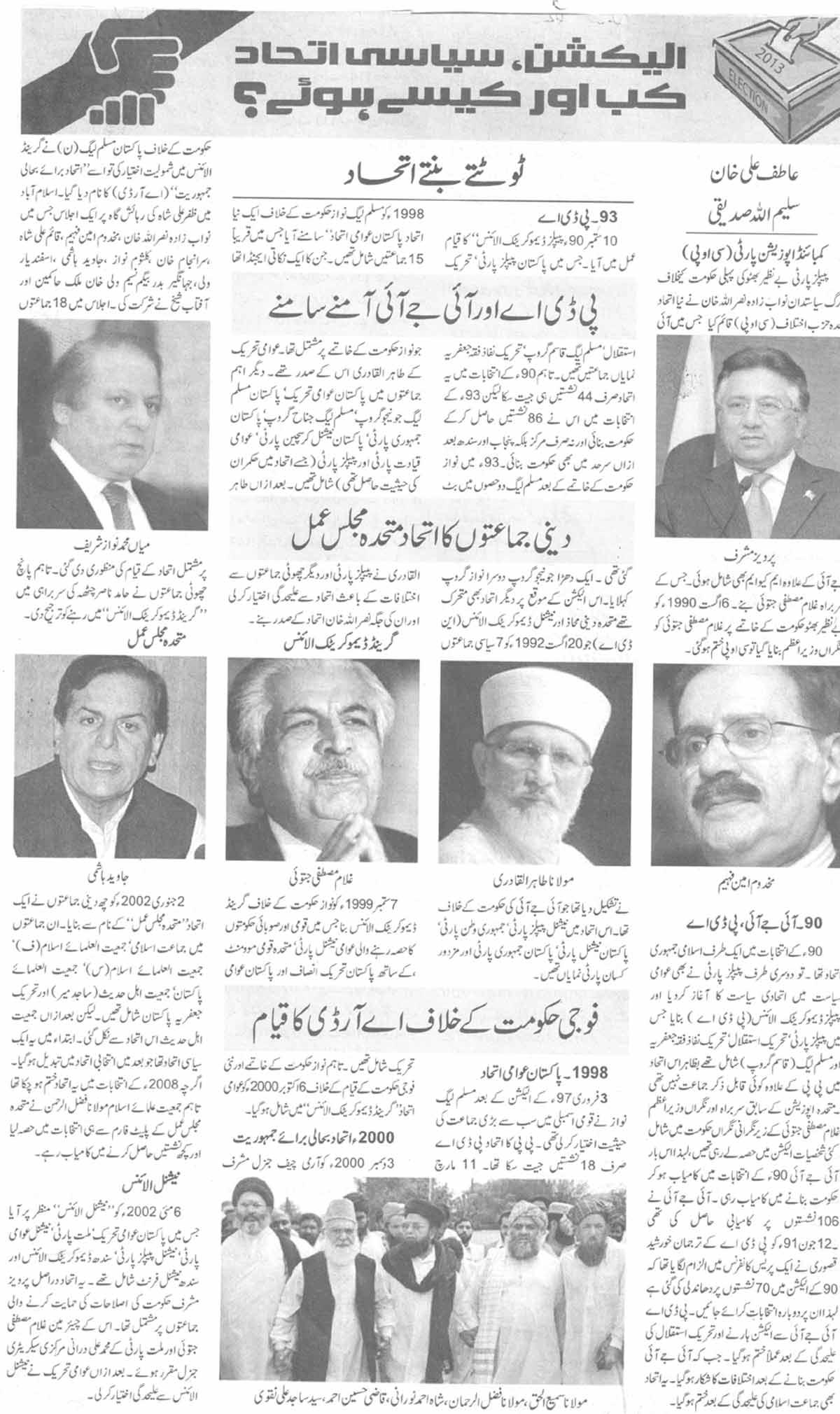 Minhaj-ul-Quran  Print Media CoverageDaily Jehan-e-Pakisttan Page-3