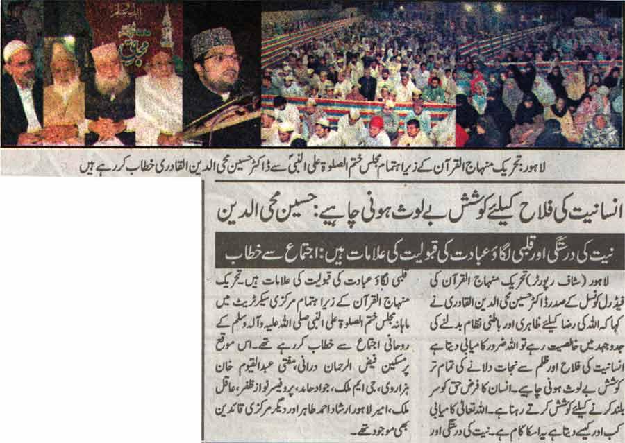 Minhaj-ul-Quran  Print Media CoverageDaily Al sharaq P-2