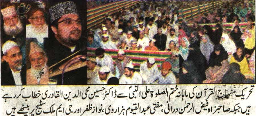 تحریک منہاج القرآن Minhaj-ul-Quran  Print Media Coverage پرنٹ میڈیا کوریج Daily Express Page-2