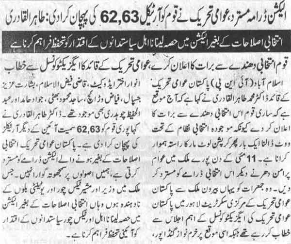 Minhaj-ul-Quran  Print Media CoverageDaily NawaiWaqat Page-3