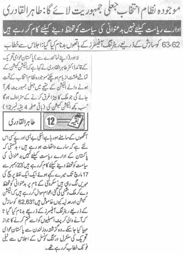Print Media Coverage Daily Jinnah Page-1