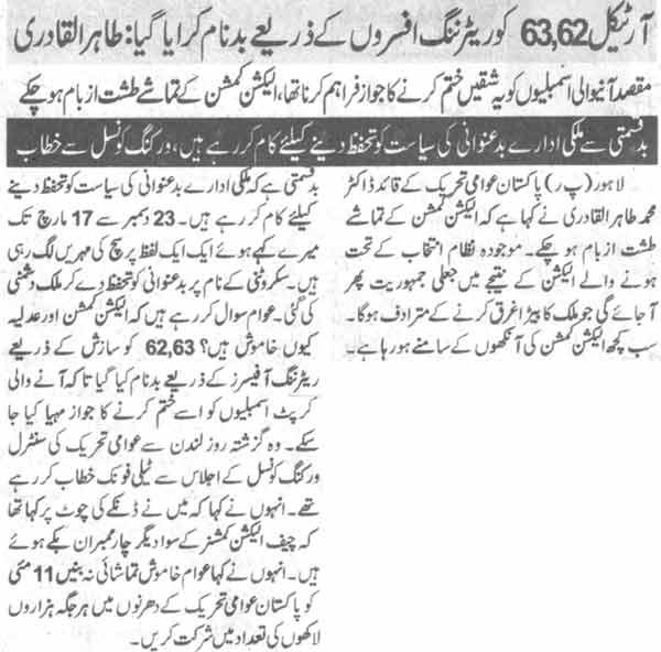 Minhaj-ul-Quran  Print Media CoverageDaily Nawa-i-waqat Page-10