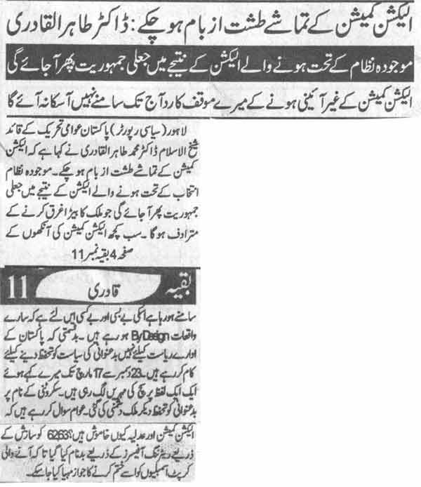 Minhaj-ul-Quran  Print Media CoverageDaily Al Shraq Back Page