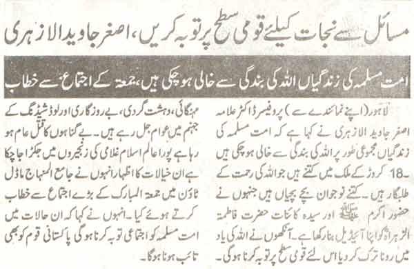 Minhaj-ul-Quran  Print Media CoverageDaily Jinnah Page-2
