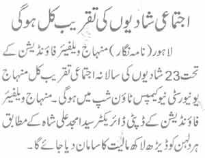Minhaj-ul-Quran  Print Media CoverageDaily Jehan -e-Pakisatn Page 2