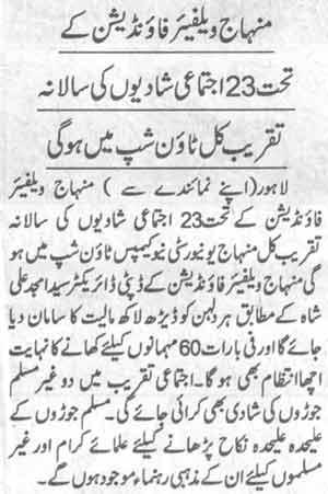 Minhaj-ul-Quran  Print Media CoverageDaily jinnah P-6