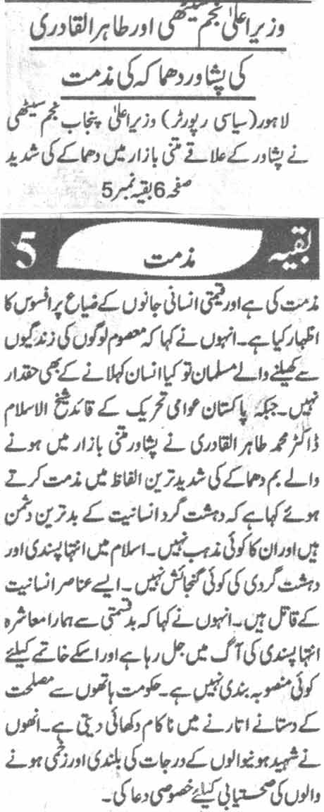 Pakistan Awami Tehreek  Print Media Coverage Daily Al sharaq Page-1