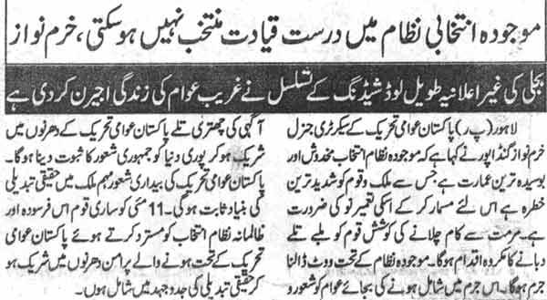 Pakistan Awami Tehreek  Print Media Coverage Daily Jinnah Page-12