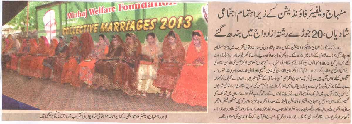 Minhaj-ul-Quran  Print Media CoverageDaily Jehan Pakistan Page-2