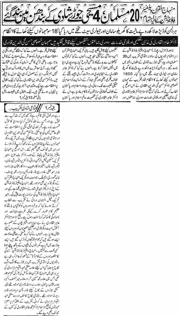 Minhaj-ul-Quran  Print Media CoverageDaily Khabrain Page-9