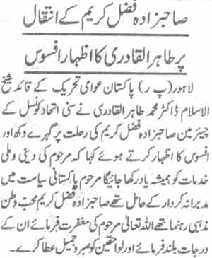 Minhaj-ul-Quran  Print Media CoverageDaily Al Shaaraq Page-2