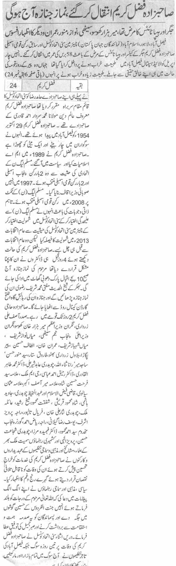 Mustafavi Student Movement Print Media Coverage Daily Jehan Pakistan Page-1