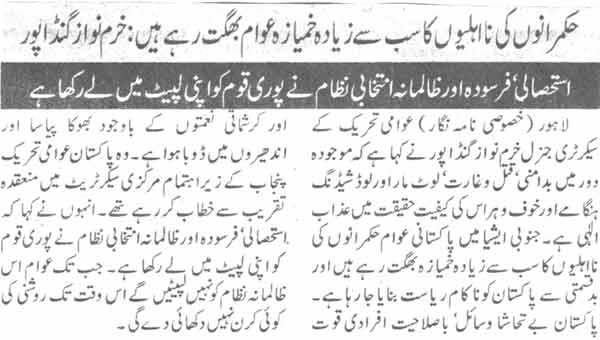 Minhaj-ul-Quran  Print Media CoverageDaily Nawa-i-Waqat Page-4
