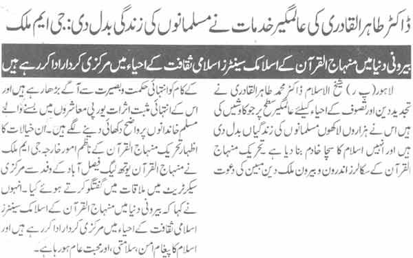 Minhaj-ul-Quran  Print Media CoverageDaily Ausaf Page-9