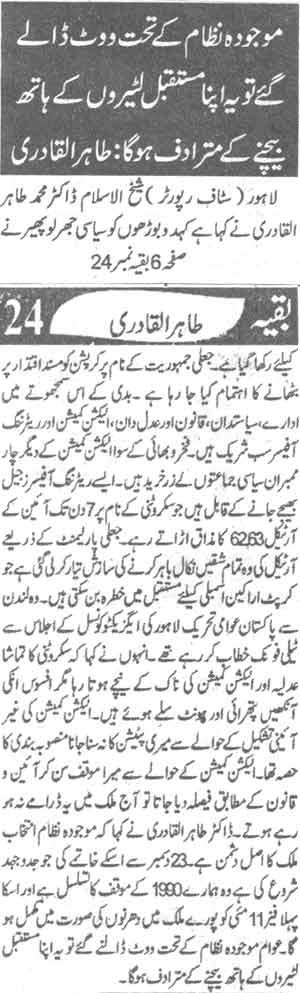 Minhaj-ul-Quran  Print Media CoverageDaily Al Sharaq Page-1