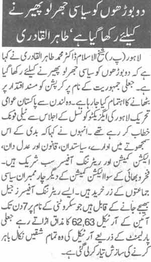 Minhaj-ul-Quran  Print Media CoverageDaily Din Page-12