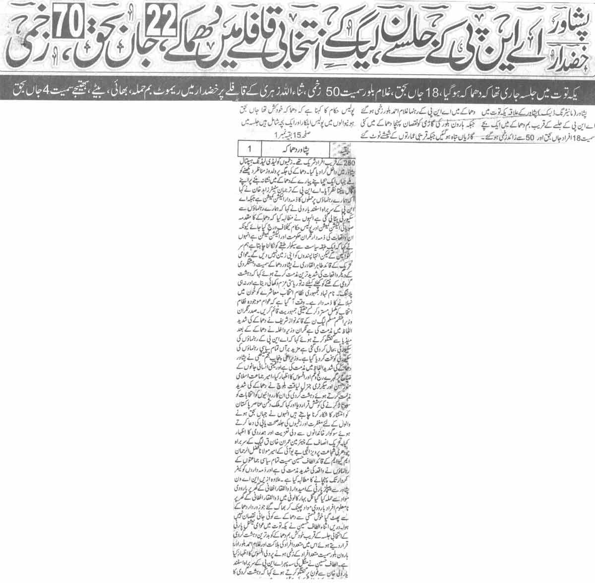 Pakistan Awami Tehreek  Print Media Coverage Daily Jang Page 1