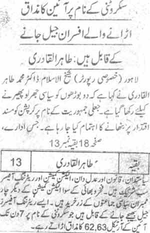 Pakistan Awami Tehreek  Print Media Coverage Daily Jang Page-3