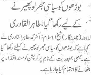 Minhaj-ul-Quran  Print Media CoverageDaily Jehan-e-Pakistan Page-6