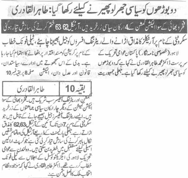 Pakistan Awami Tehreek  Print Media Coverage Daily Nawa-i-Waqat Back Page