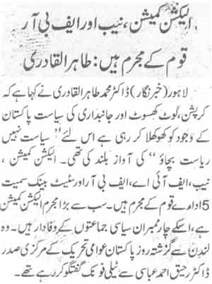 Mustafavi Student Movement Print Media Coverage Daily Nai Baat Page-3