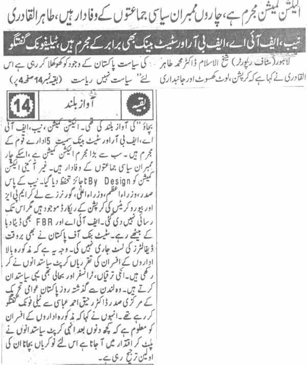 Minhaj-ul-Quran  Print Media CoverageDaily Pakistan Page-3