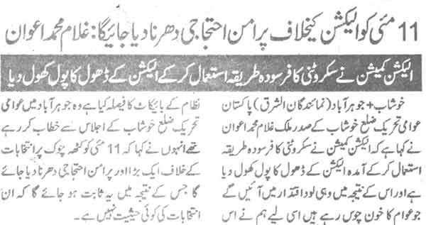 Minhaj-ul-Quran  Print Media CoverageDaily Alsharaq Page-5