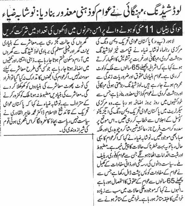 Minhaj-ul-Quran  Print Media CoverageDaily Ausaf Page-10