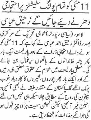 Minhaj-ul-Quran  Print Media CoverageDaily Din Page-9