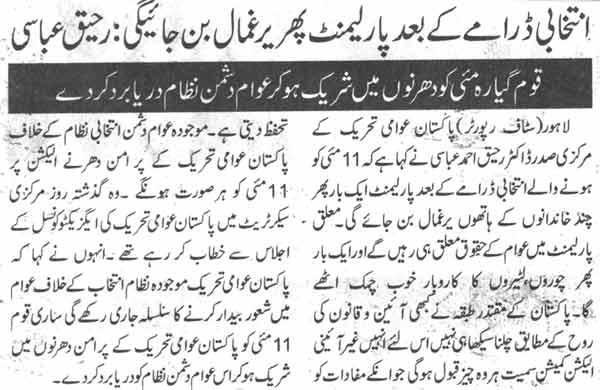 Print Media Coverage Daily Duniya Page-2
