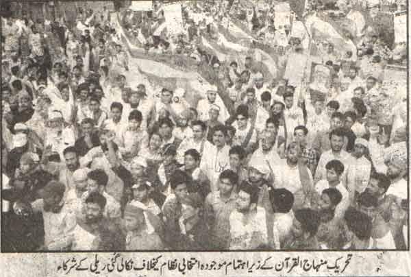 Minhaj-ul-Quran  Print Media CoverageDaily Awaz Page-2
