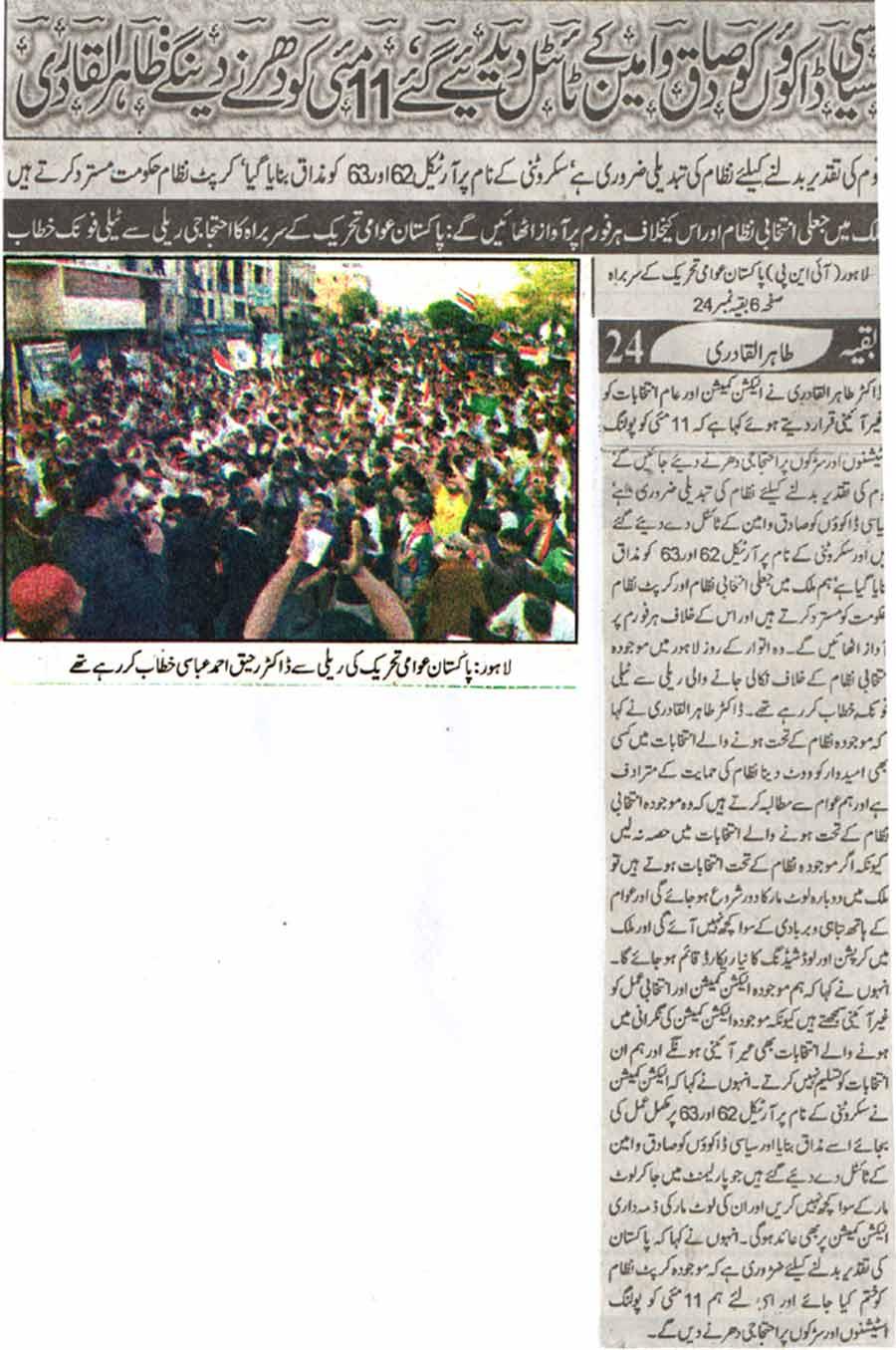 Minhaj-ul-Quran  Print Media CoverageDaily Al Shraq Page-1
