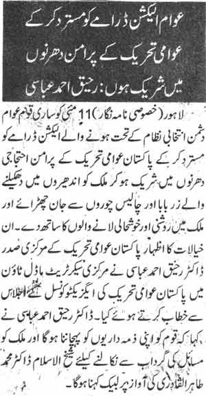 Mustafavi Student Movement Print Media Coverage Daily Nawai Waqat Page-9