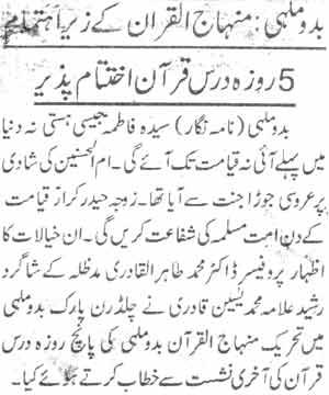 Mustafavi Student Movement Print Media Coverage Daily Nai Bool Page-2