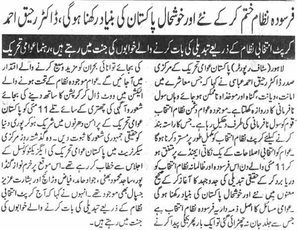 Minhaj-ul-Quran  Print Media CoverageDaily Mashraq Pag-2