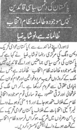 Minhaj-ul-Quran  Print Media CoverageDaily Jinnah Page-6