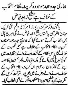 Minhaj-ul-Quran  Print Media CoverageDaily BBC