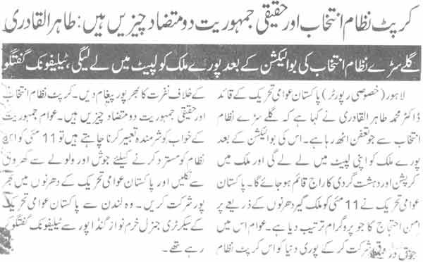 Mustafavi Student Movement Print Media Coverage Daily Jang Page-22