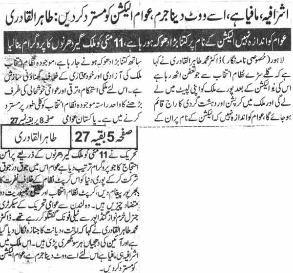 Mustafavi Student Movement Print Media Coverage Nawai Waqat Page-5