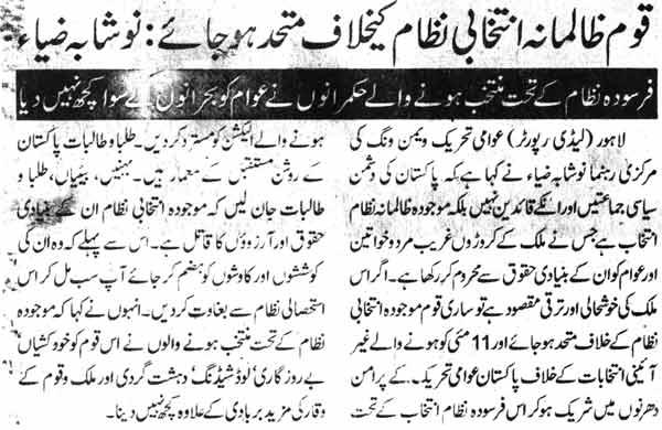 Mustafavi Student Movement Print Media Coverage Daily Nawa-i-waqat Page-19