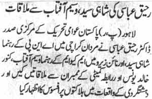 Mustafavi Student Movement Print Media Coverage Daily Pakistan Page-14