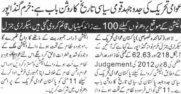 Minhaj-ul-Quran  Print Media CoverageDaily Ausaf Page-7