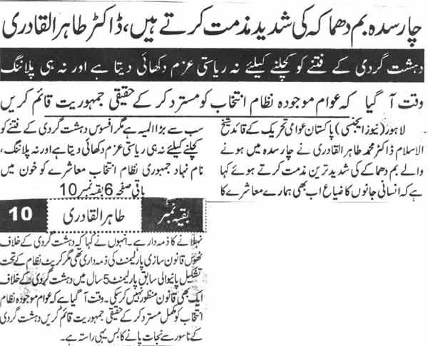 Minhaj-ul-Quran  Print Media CoverageDaily Ausaf Page-3